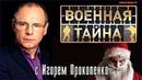Военная тайна с Игорем Прокопенко 12.12.2018 Военная тайна. Прокопенко