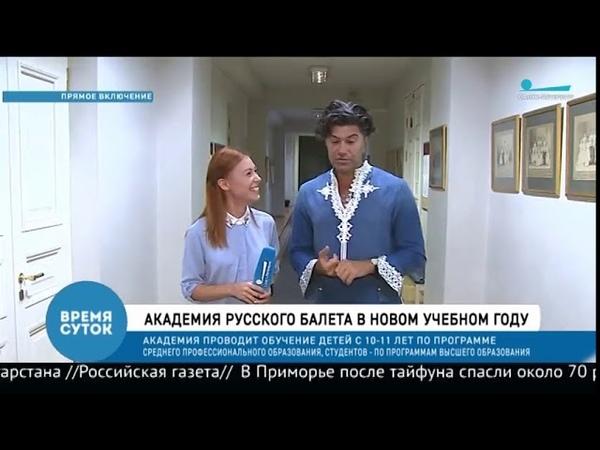 АРБ им А Я Вагановой в новом учебном году (1- е сентября 2018)