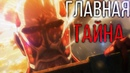 💥ИСТОРИЯ ДЕЙСТВИТЕЛЬНО ПОВТОРЯЕТСЯ Прародитель Титанов Атака Титанов