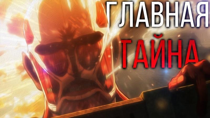 💥ИСТОРИЯ ДЕЙСТВИТЕЛЬНО ПОВТОРЯЕТСЯ? | Прародитель Титанов | Атака Титанов