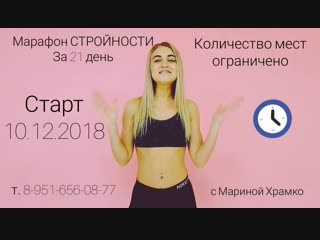 Марафон СТРОЙНОСТИ за 21 день