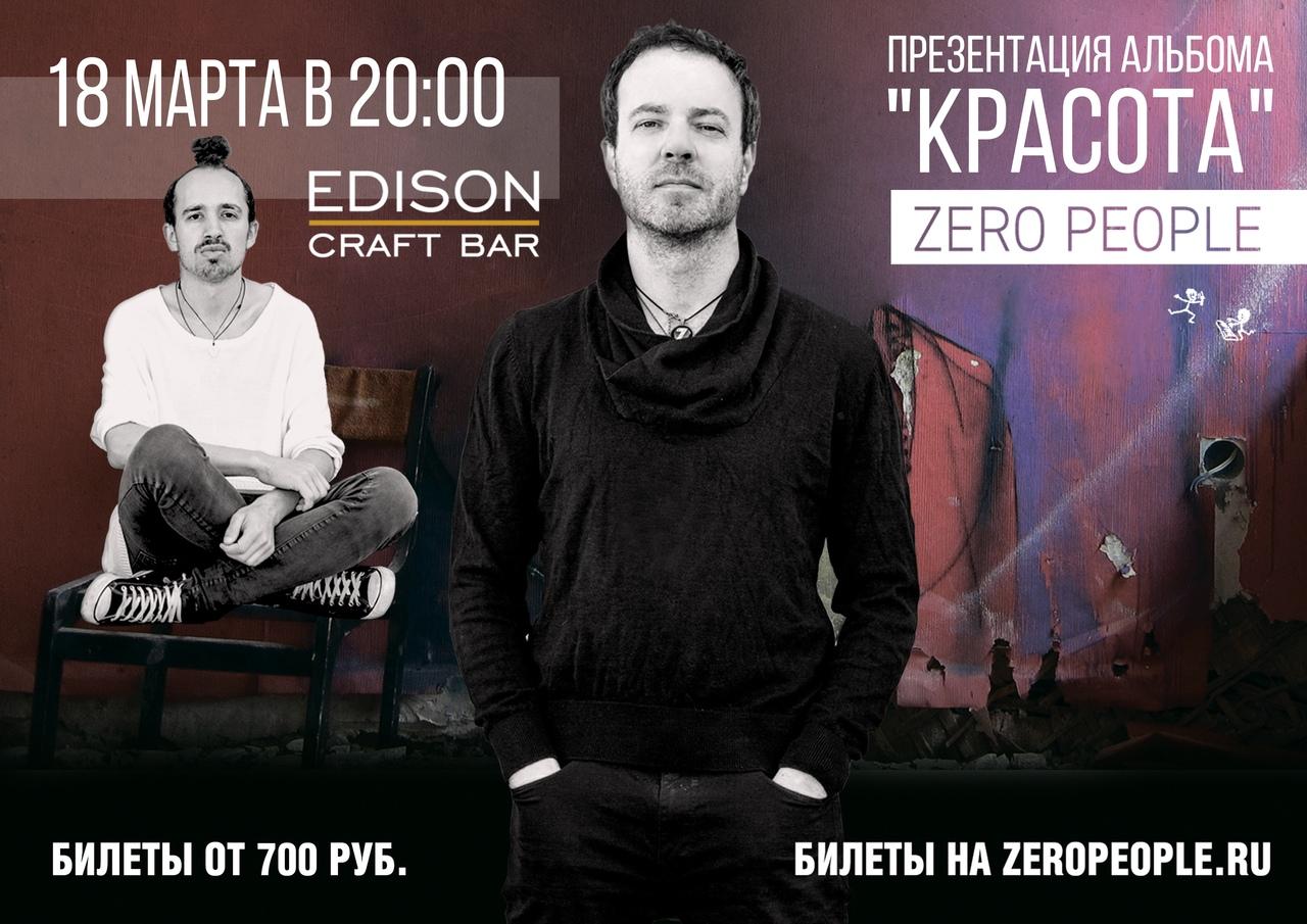 Афиша Иркутск Zero People / 18 марта / Иркутск