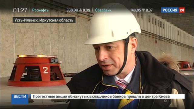 Новости на Россия 24 • Новая энергия - новое оборудование. О модернизации сибирских ГЭС