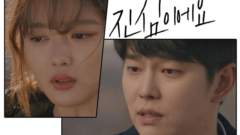 """""""지쳤어요 """" 모진 말로 윤균상 Yun Kyun Sang 을 밀어내는 김유정 Kim You-jung 일단 뜨겁 44172"""