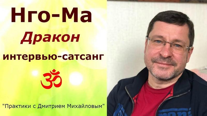 Нго-Ма (Дракон). ИНТЕРВЬЮ-САТСАНГ в проекте Практики с Дмитрием Михайловым