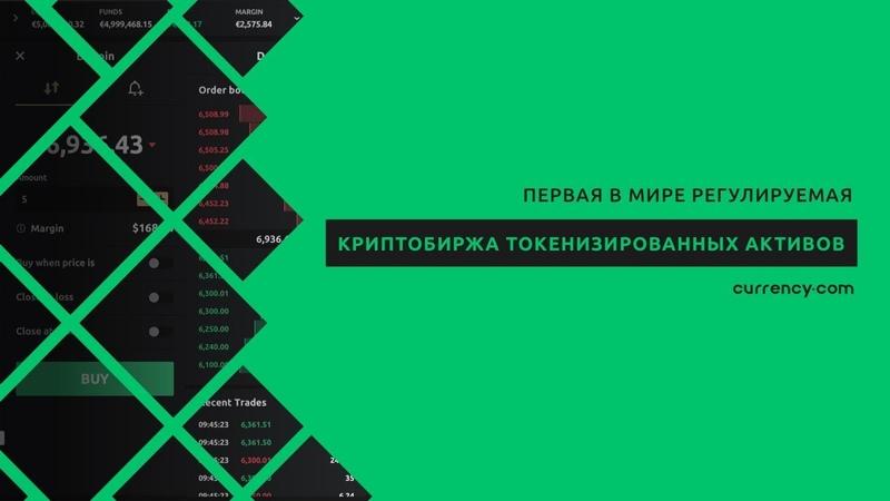Currency.com: первая в мире регулируемая криптобиржа токенизированных активов