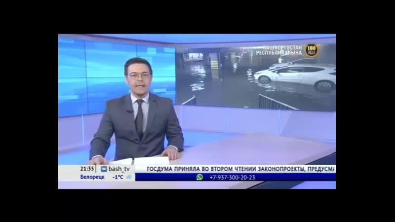 Потоп в поземной парковке