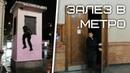Зашли в Метро через Вентшахту Секретный вход в Метро