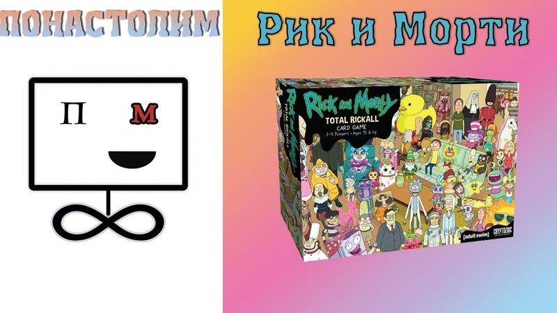 Понастолим в настольную игру Рик и Морти Всмортить всё 👴🏼 👦🏼 Rick and Morty Total Rickall