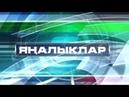 Яналыклар Эфир 11 12 18 телеканал Нефтехим Нижнекамск