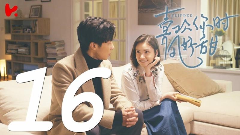 ENG SUB 《喜歡你時風好甜 Flipped》EP16 高瀚宇、陳芋米、谷藍帝、林妍柔、朱文超