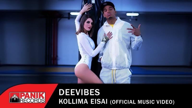 Deevibes - Κόλλημα Είσαι - Official Music Video