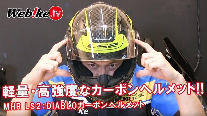 30,000円台で買える軽量で高品質なバイク用カーボンヘルメット!おすすめ