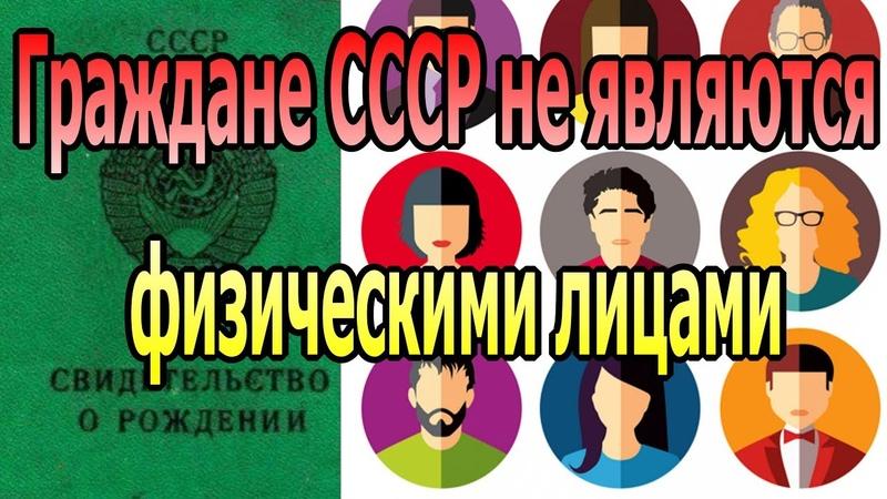 Граждане СССР не являются физическими лицами 14 05 2018