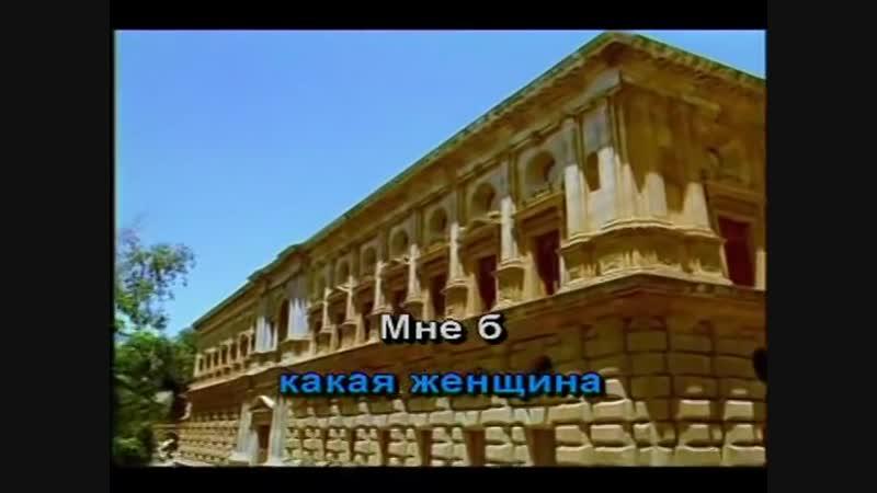 Казаченко Ах какая женщина караоке