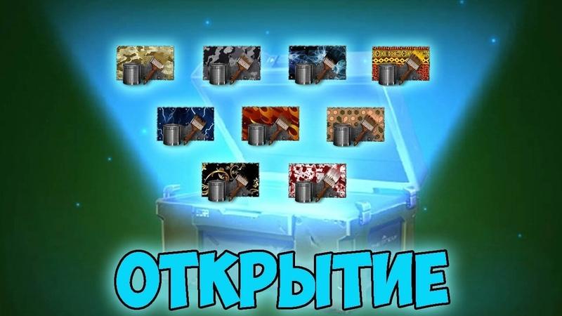 PREZIDENT-ОТКРЫЛ 50 КОНТЕЙНЕРОВ (БЕСПЛАТНЫЕ КОНТЕЙНЕРЫ) ПРОКЛЯТЫЙ АККАУНТ