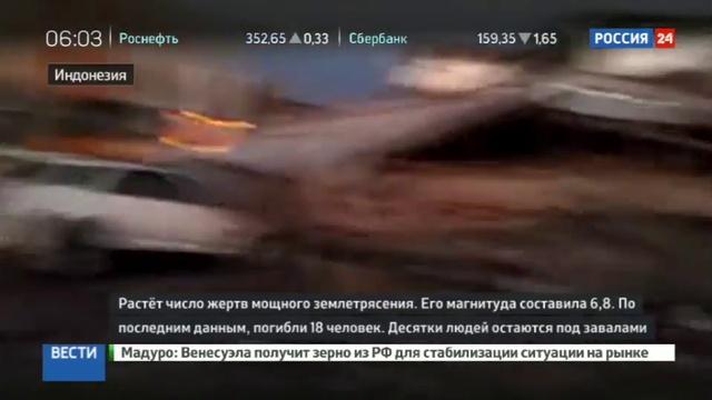 Новости на Россия 24 • В Индонезии произошло мощное землетрясение, есть жертвы
