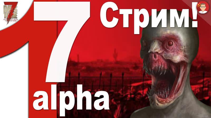 7 Days to Die альфа 17 Переезд как ремонт Бесконечен