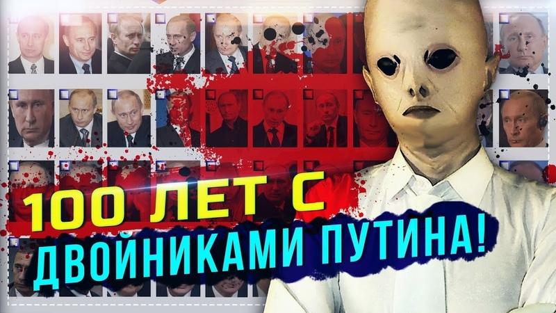100 лет РЕЖИМА правления двойников Путина странные новости ты иллюминат