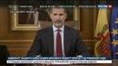 Новости на Россия 24 • Король Испании: власти Каталонии разрушают единство страны