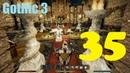 Gothic 3 35 (Друид Рунак)
