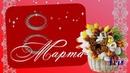 С 8 Марта! С Международным женским днем! Музыкальная открытка
