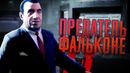 Mafia 2 — Карло Фальконе был предателем