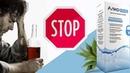 Капли от алкоголизма АЛКОНОЛЬ помогут справиться с алкогольной зависимостью
