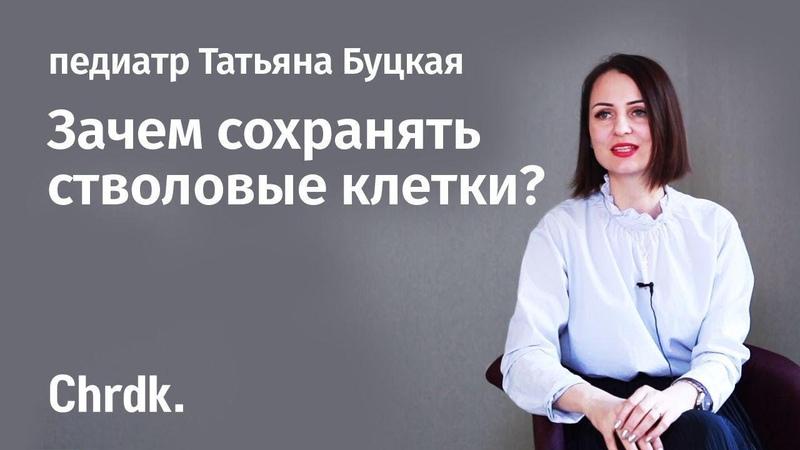 Татьяна Буцкая: Зачем сохранять стволовые клетки?