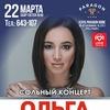 Ольга Бузова в Твери | 22 марта 2019