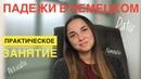 Падежи в немецком для начинающих!Отработка Dativ и Akkusativ на немецком языке.
