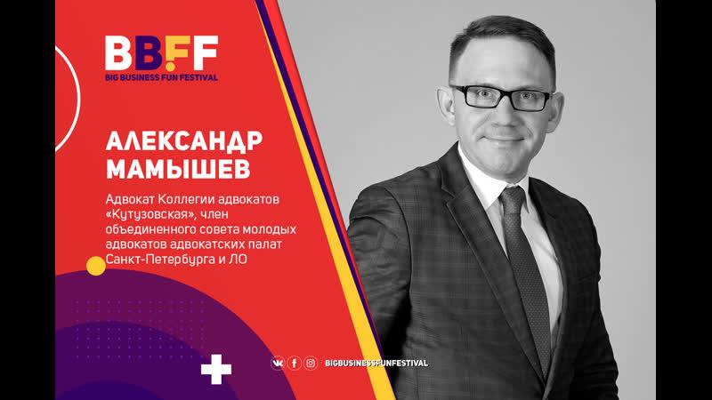 Александр Мамышев спикер направления юриспруденция приглашает на Большой Бизнес Фан Фестиваль 28 29 июня 2019 в Санкт Петербур