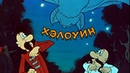 Самые страшные мультики - сборник мультфильмов к Helloween / сказки для детей