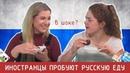 Иностранцы Пробуют Русскую Еду