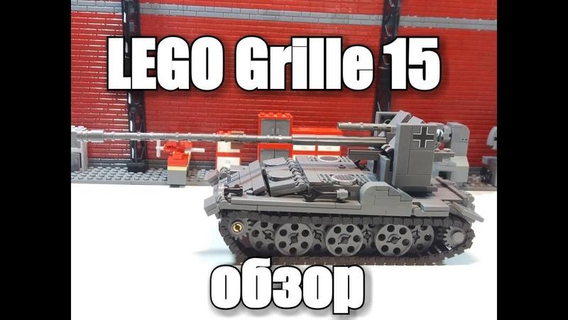 LEGO German tank Grille 15 .Обзор