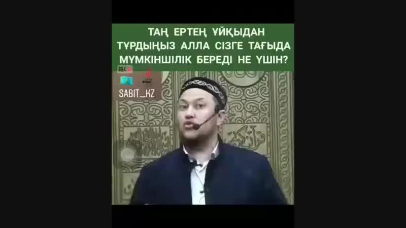 Та ерте й ыдан т рды ыз Алла с зге та...уанышбаев (480p).mp4