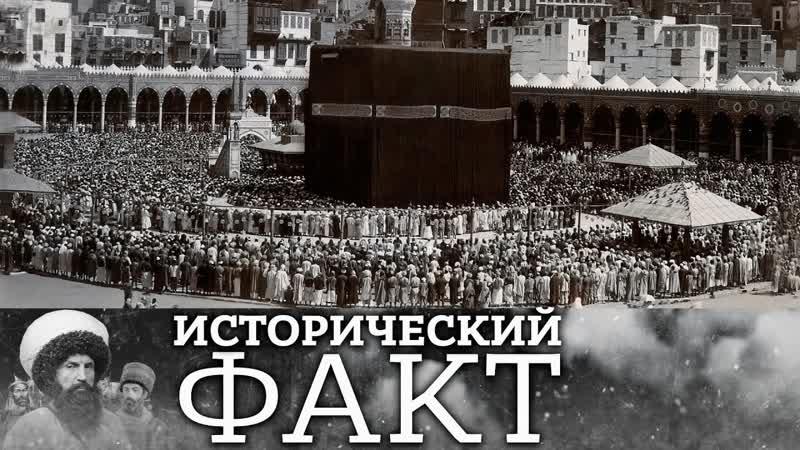 История паломничества в Мекку