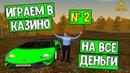 ИГРАЕМ В КАЗИНО! НА ВСЕ ДЕНЬГИ! ВЫПУСК 2/3 AMAZING RP CRMP