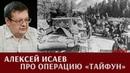 Алексей Исаев про операцию Тайфун