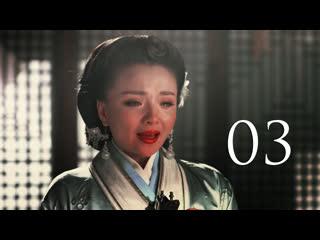 [RUS.SUB] - Легенда о Ми Юэ / The Legend of Miyue - 3/81 серия