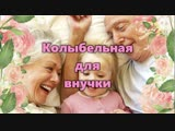 Шуточная колыбельная для внучки. - Стихи Николая Князева читает ( нараспев) автор. Музыка - народная