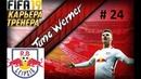 Прохождение FIFA 19 карьера Тренера за клуб Лейпциг - Часть 24 Разочарованная игра с Боруссия Менхен