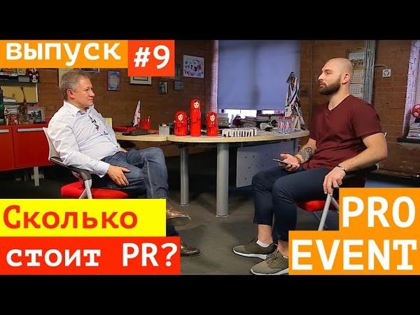 Андрей Баранников / SPN communications / Pro Event Интервью 9