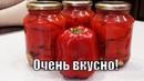 Рецепт маринованного перца проверенный годами The recipe of the pickled pepper