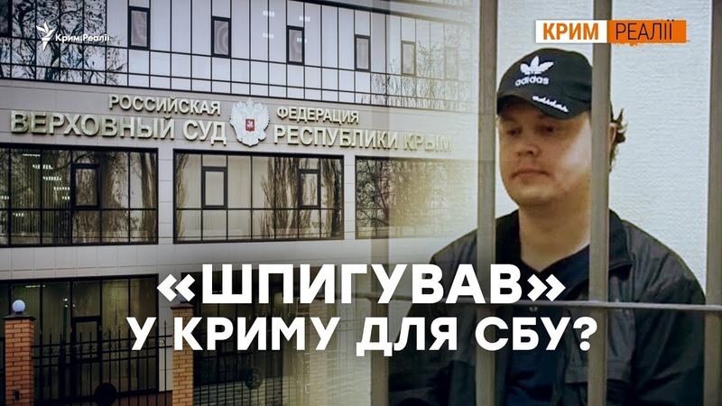 🇺🇦 «Шпигував» у Криму для СБУ? | Крим.Реалії <РадіоСвобода>