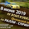 Кубок Орловской области по ралли-спринту 2019