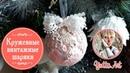 Винтажные кружевные шарики на ёлку Мастер класс Ютты Арт Декор в стиле сицилийское кружево