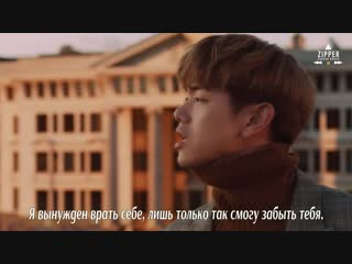 Eric Nam - Miss You [рус.саб]