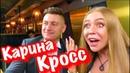Все лучшие новые инстаграм вайны от Карина Кросс karinakross face выпуск 4 6