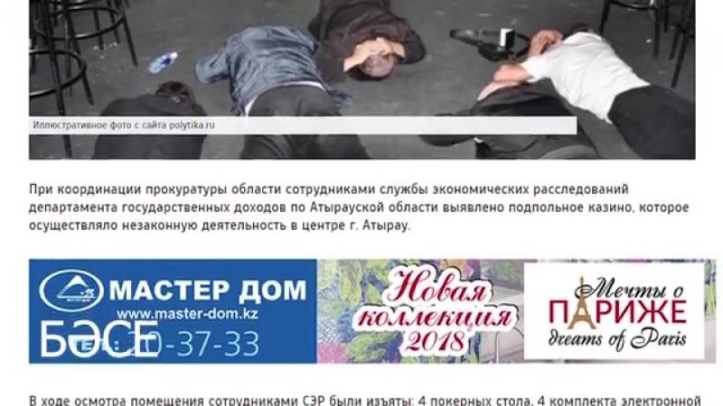 Полицейская мафия Атырау. Новые факты - БАСЕ.mp4